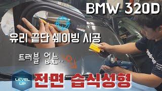 측면쉐이빙시공 과 전면습식성형 BMW320D