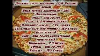 Рецепт Пиццы с колбасой, грибами и помидорами