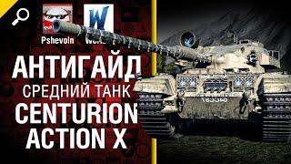 Centurion Action X - Антигайд от Pshevoin и Wortus [World of Tanks]