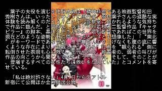 「私は絶対許さない」 雪村葉子 検索動画 20