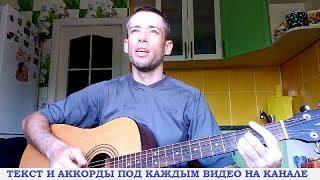 Песни из фильмов - Плывут туманы белые (гитара, кавер дд)