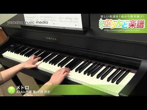 メトロ / JUJU×松尾 潔×小林 武史 : ピアノ(ソロ) / 中級