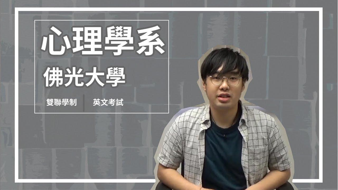 【海華服務基金】留臺畢業同學分享 心理學系 - YouTube