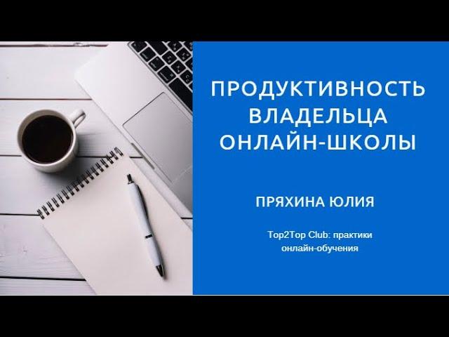 Продуктивность владельца онлайн школы, 1 часть