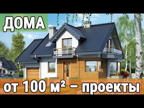 Проекты домов от 100 м2 - когда и где их надо выбирать