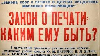 «25-летие Закона СССР ''О печати и других средствах массовой информации''»