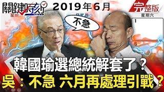 關鍵時刻 20190424節目播出版(有字幕)