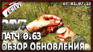 DayZ Standalone патч 0.63 - ОБЗОР ОБНОВЛЕНИЯ от 02.08.18