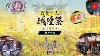 寶島神很大-新竹都城隍廟 三立新聞網SETN.com thumbnail