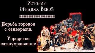 Борьба городов с сеньорами. Городское самоуправление (рус.) История средних веков.