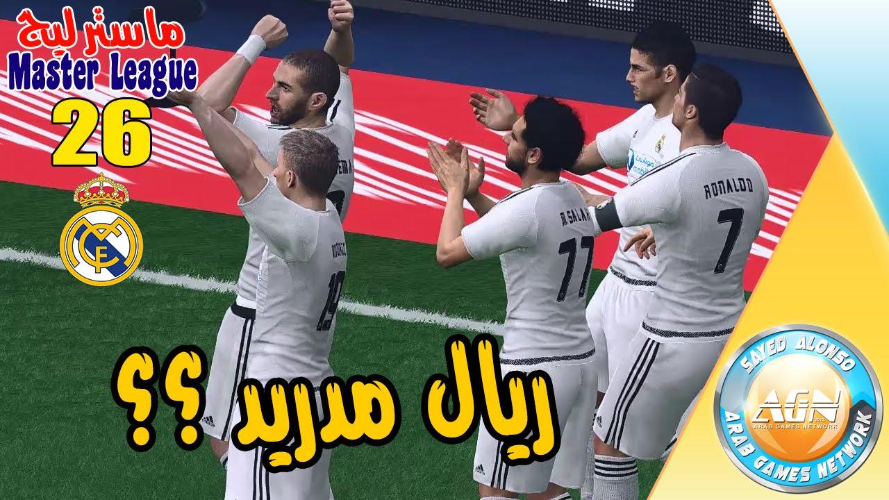 ماستر ليج #26 | الموسم الثالث: الانتقال الى ريال مدريد ؟؟ - مباراة نارية ضد باريس | بيس 2016