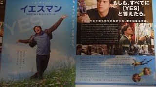 """イエスマン """"YES""""は人生のパスワード (2008) 映画チラシ ジム・キャリー ゾーイ・デシャネル"""