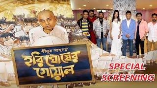 hari-ghosh-ar-gowal-i-special-screening-i-partha-i-srija-i-anish-i-suman-i-pijush-saha-i-subhabrata