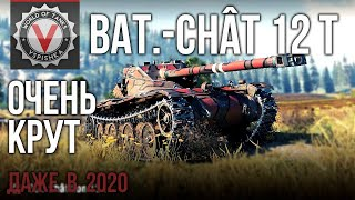 ТАНК просто КОСМОС! Bat.-Châtillon 12 t | World of Tanks