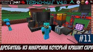 LP ► Minecraft ► [ТЕХНО-МАГ V4.0] Сезон №4 E11 - Дробитель из имерсива который крашит серв