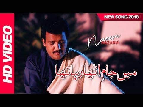 Main Jam Utha Raha Tha (Full Song) | Naeem Hazarvi | Latest Songs 2018