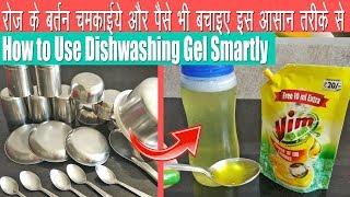 रोज के बर्तन चमकाए और पैसे भी बचाए इस आसान तरीके से -Homemade dish washing liquid - dish washing tip