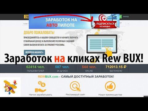 Заработок на кликах без вложений – Rewbux. Rewbux.com - сайт для заработка на кликах без вложений!