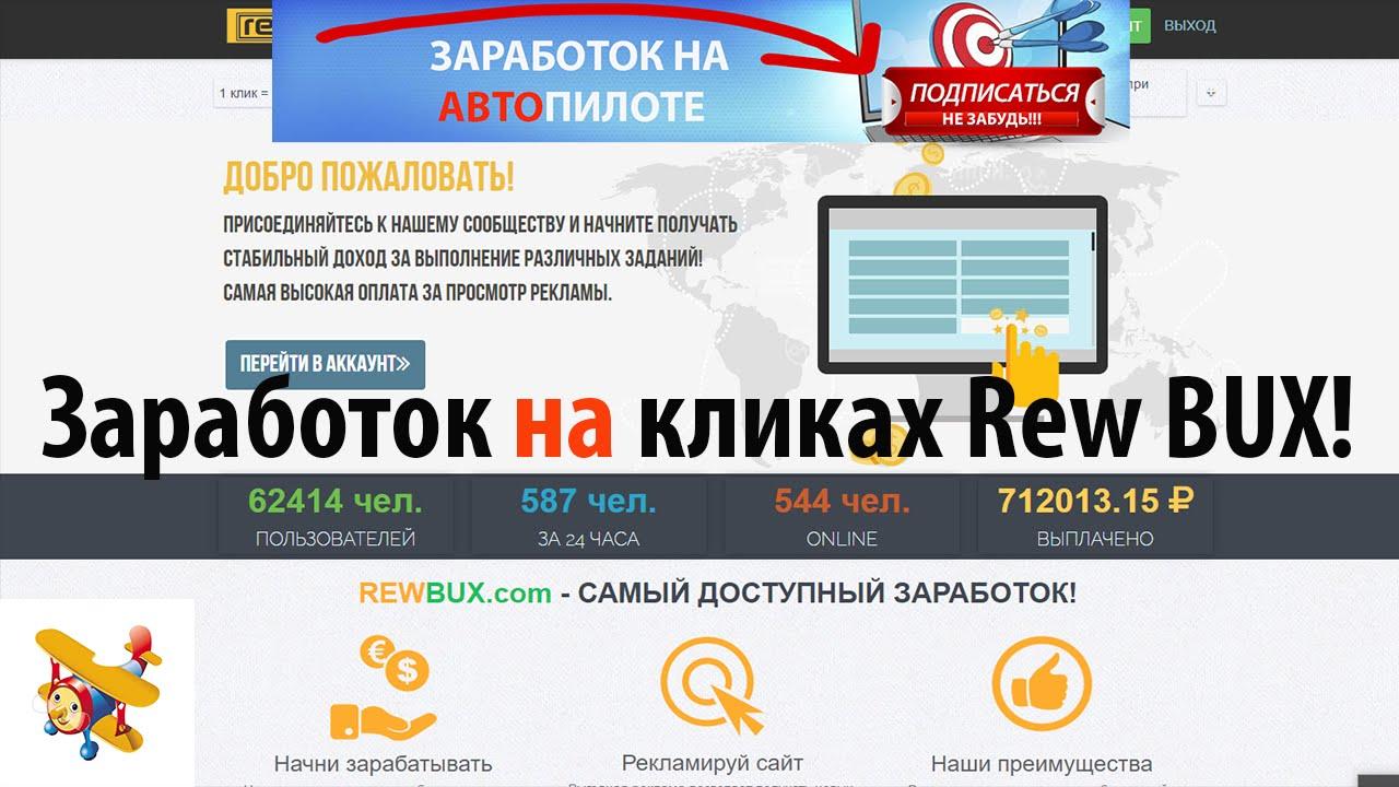 Реклама заработок сайта онлайн без депозит форекс