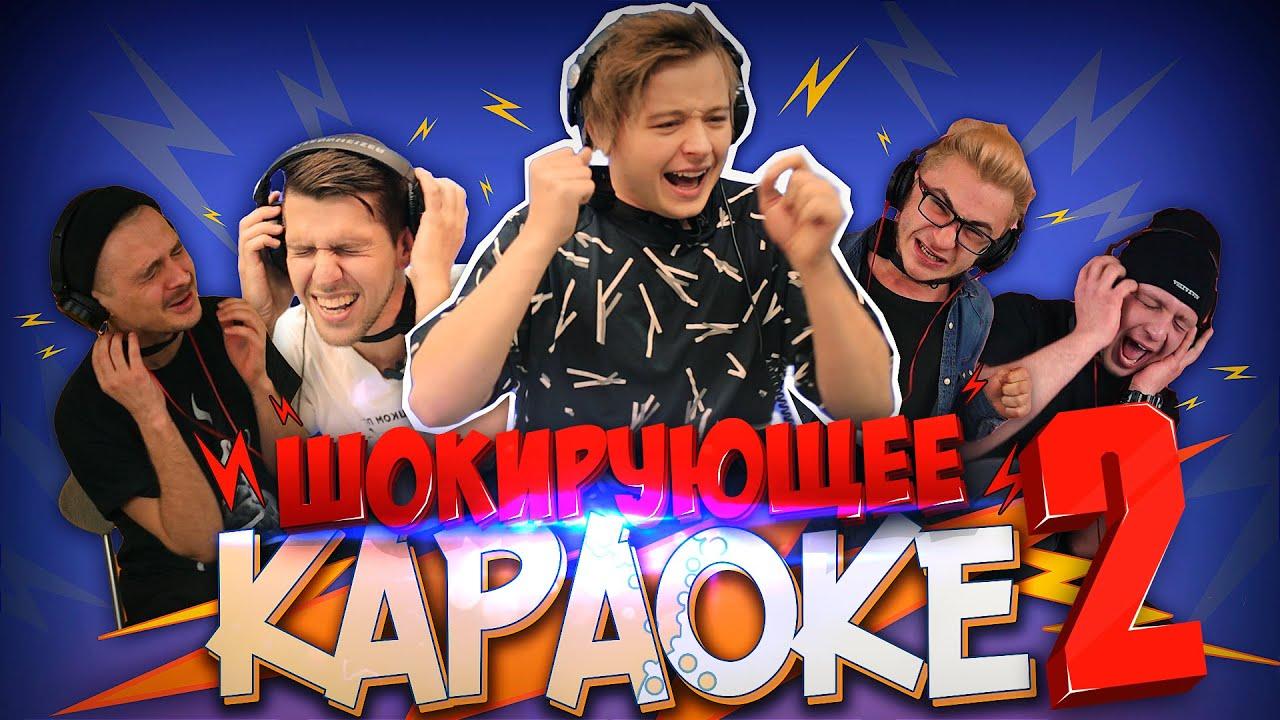 ШОКИРУЮЩЕЕ КАРАОКЕ 2 (feat. Eeoneguy, Руслан Усачев)