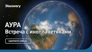 Аура | Встречи с инопланетянами | Discovery