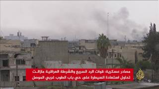القوات العراقية تحاول استعادة حي باب الطوب بغرب الموصل