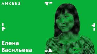 Елена Васильева о кружковом движении Новосибирска