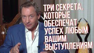 Три секрета, которые обеспечат успех любым вашим выступлениям Роман Василенко