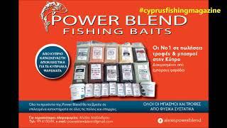 Το Ψάρεμα και τα Μυστικά του - Τεύχος 54 - POWER BLEND