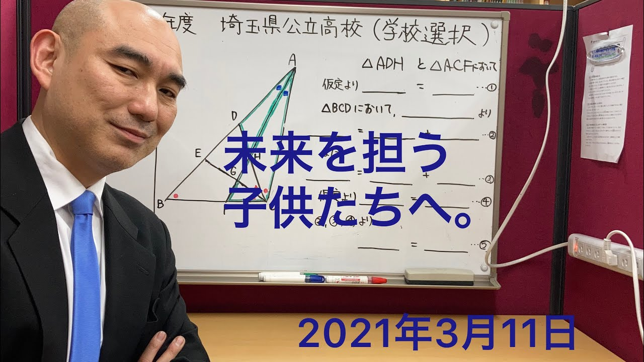 2021年度 埼玉県立入試 解説授業 数学 学校選択【大問4(2)】