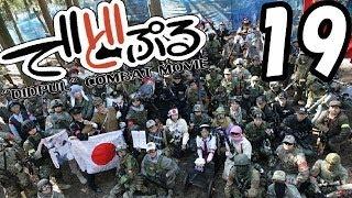 でどぷるサバゲ動画 2014/03/22 CIMAX貸切サバゲ thumbnail