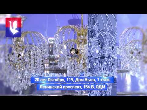 ремонт чешских хрустальных люстр в москве