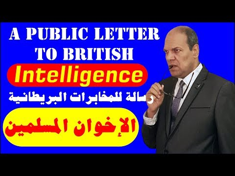 a public letter to British Intelligence/رسالة للمخابرات البريطانية