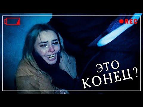 4 | Похищение