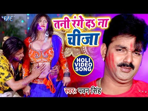 तनी रंगे दा ना चीजा - Pawan Singh - होली (VIDEO SONG) - Tani Range Da Na Cheeza - Bhojpuri Holi