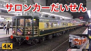 サロンカーだいせん 大阪駅発車 !!! 2017.3.18