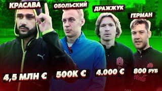САМЫЙ ДОРОГОЙ НАПАДАЮЩИЙ против САМОГО ДЕШЕВОГО / КраСАВА, Обольский и Дражжук!