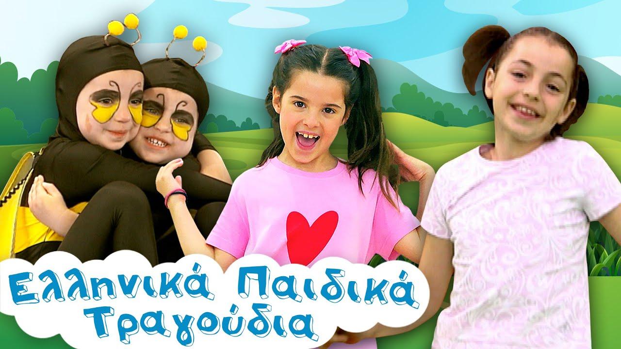 Παιδικά Τραγουδάκια #31   Γιάνκα 1-2-3, Ζουζούνια, Ζουζουνάκια, Οι εννέα μελισσούλες