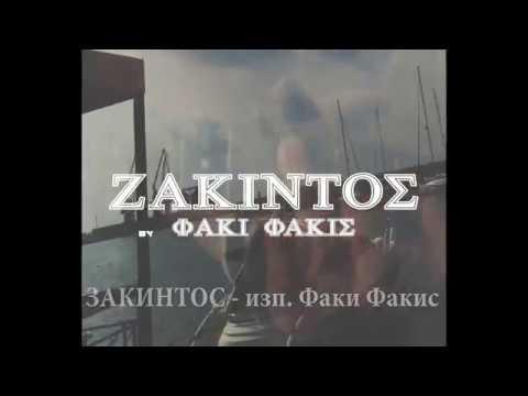 ЗАКИНТОС / ZAKYNTHOS (gracko s prevod)