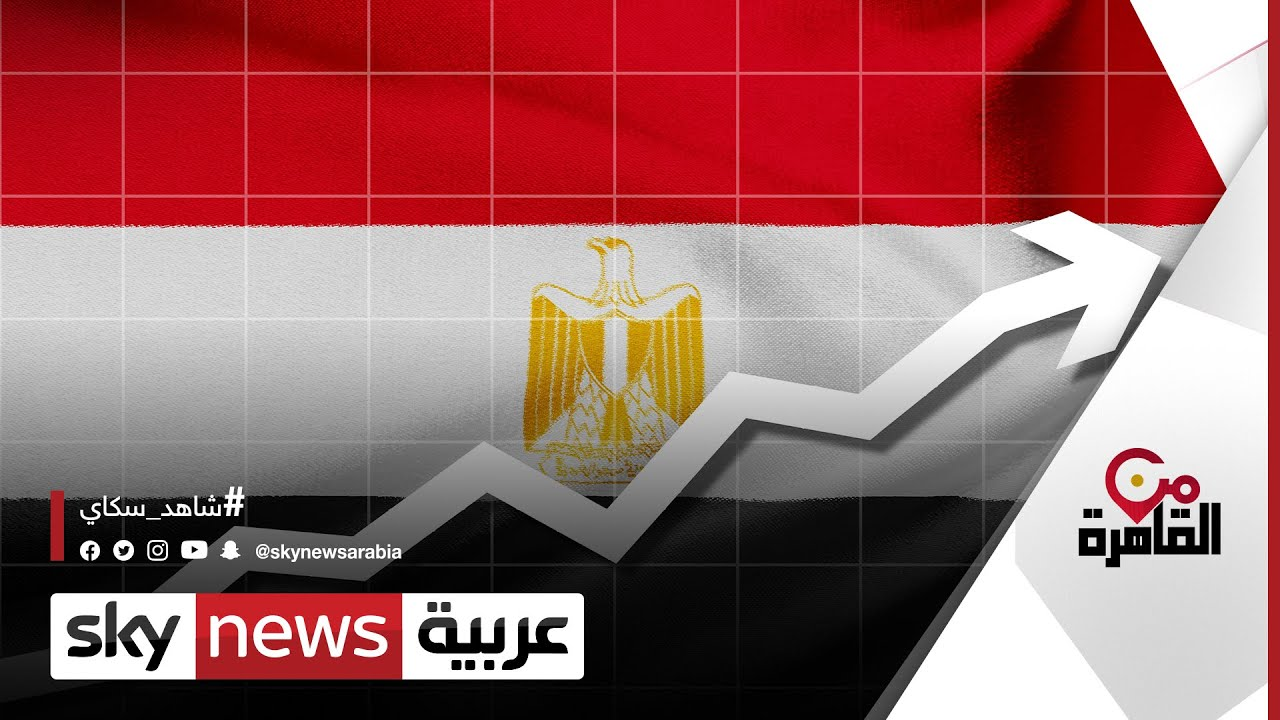 برنامج الإصلاح الاقتصادي في مصر ..نجاح المرحلة الأولى | #من_القاهرة  - 12:59-2021 / 5 / 2