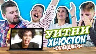 УИТНИ ХЬЮСТОН ЧЕЛЛЕНДЖ