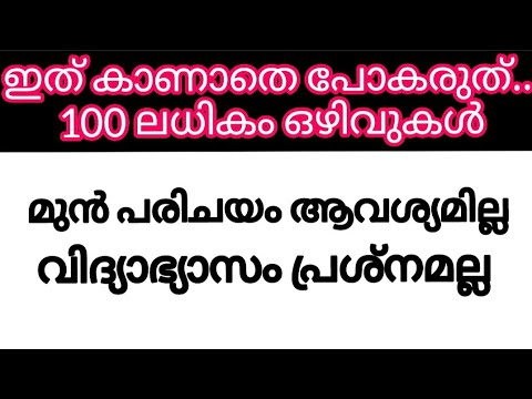 Kerala Job Vacancy  26/10/2020