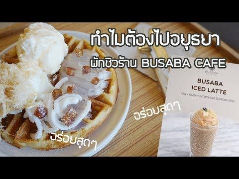 ร้าน Busaba Cafe (บุษบา คาเฟ่) คาเฟ่ห้ามพลาด อยุธยา ร้านกาแฟ อยุธยา บรรยากาศดี แม่โอ๊ตไปทำไม