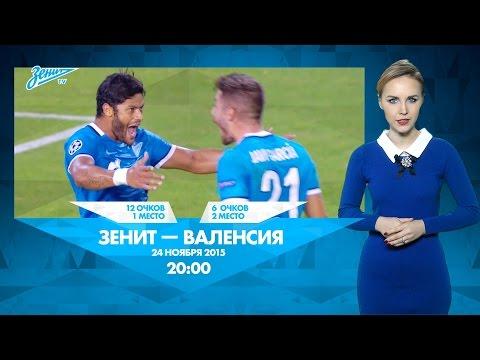 зенит-валенсия видео