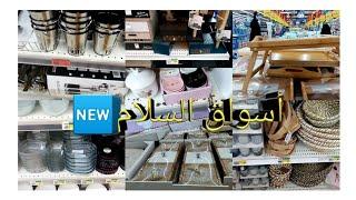 عروض وتخفيضات أسواق السلام هذا الشهر/🆕promotion solde Aswak assalam