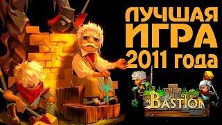 полное прохождение Bastion  Лучшая игра 2011 года Стрим от 01.05.2017