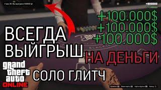 постер к видео Как ВСЕГДА ВЫИГРЫВАТЬ в казино в GTA Online. Как заработать очень много денег в ГТА ОНЛАЙН