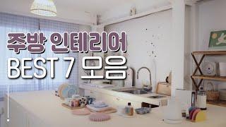 [5분 인테리어] 주방을 꾸미는 7가지 방법 l 예쁜 …