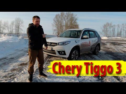 Chery Tiggo 3   чери тиго три  тест-драй, обзор
