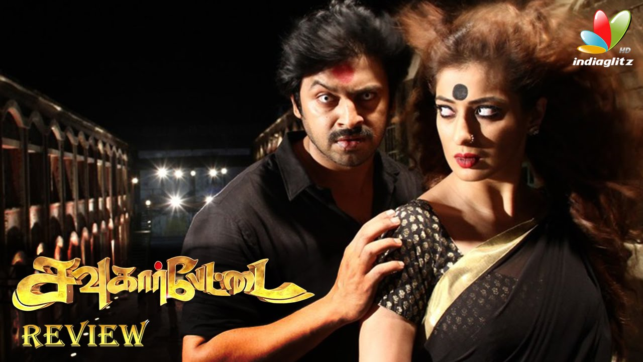 Sowkarpettai Review | Srikanth, Lakshmi Rai | Tamil Movie